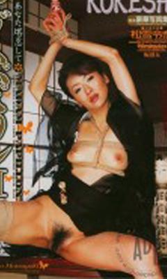 Reina Matsuyuki