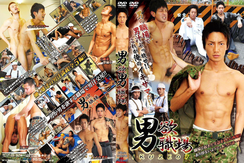 Japan gay video links