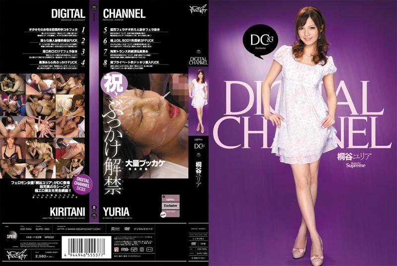 Incredible Japanese model Yuria Kiritani in Amazing cumshots, bukkake JAV video