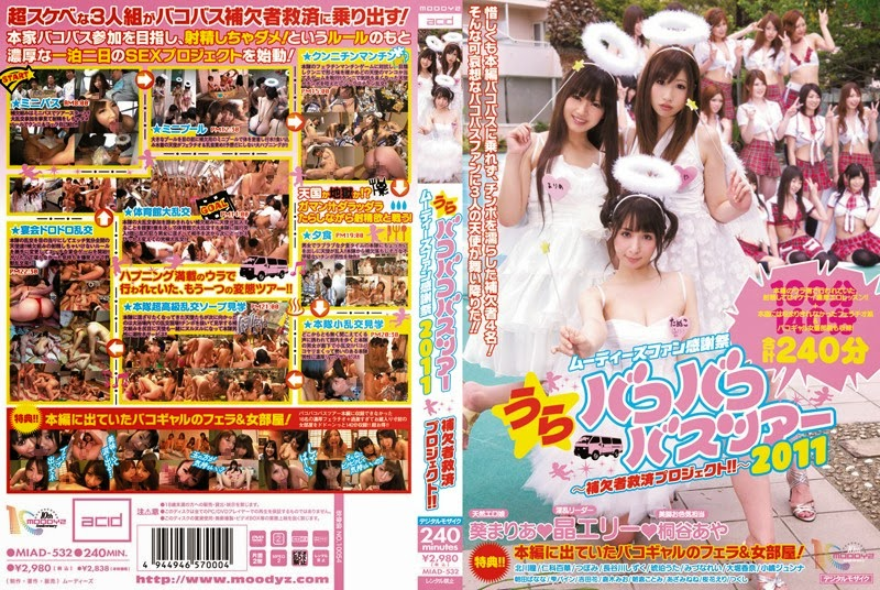exotic japanese chick momoka nishina, uta kohaku, maria aoi, osawa yuka in amazing cosplay, jav car scene