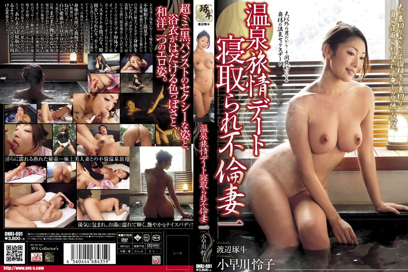 Reiko Kobayakawa in Spa Summertime Dating part 4