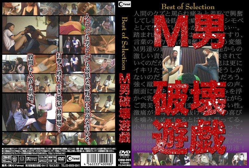 Best Of Selection M Yu-Gi-Oh Man Destruction