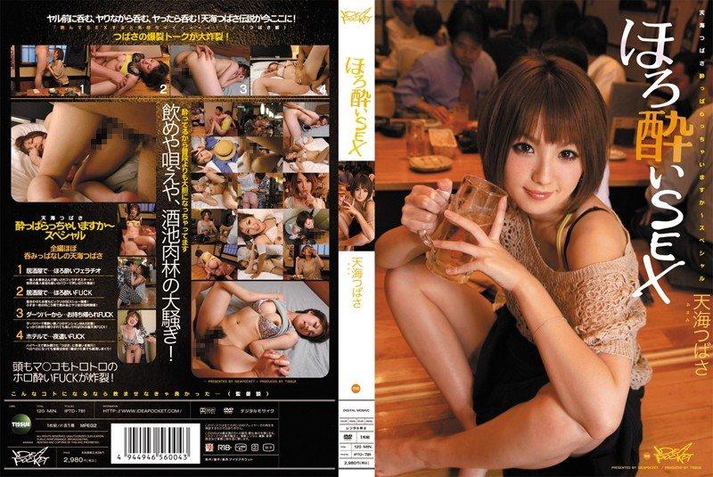Amami Tsubasa in Amami Tipsy Wings SEX
