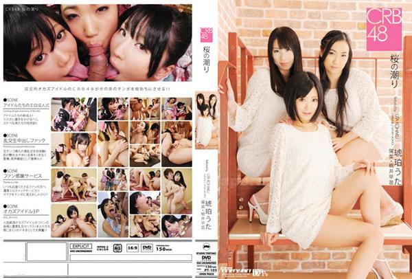 Uta Kohaku, Haruna, Sanae Momoi in CRB48