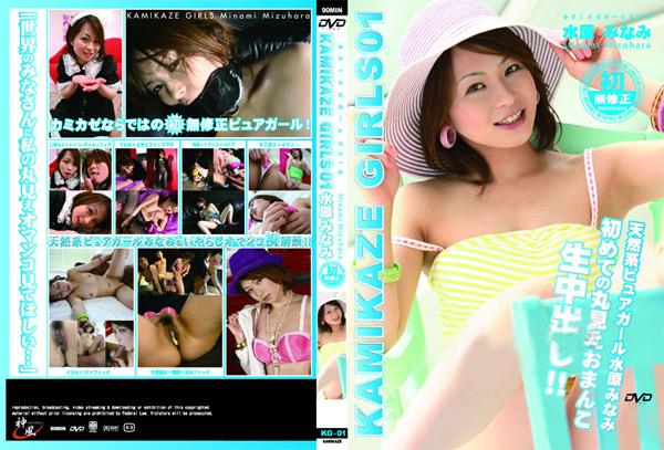 Minami Mizuhara in Kamizaze Girls 1